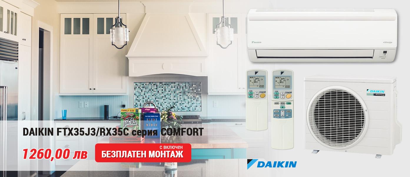 DAIKIN FTX35J3/RX35C